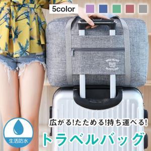 【商品概要】 突然の雨でも安心! 生活防水仕様の旅行バッグです。  使わない時はコンパクトに折りたた...