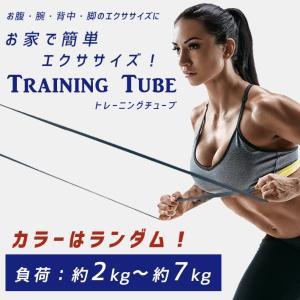 トレーニング チューブ リング ロング 210cm【負荷:約2Kg〜約7Kg】カラーはランダム エクササイズバンド リングバンド|sale-store