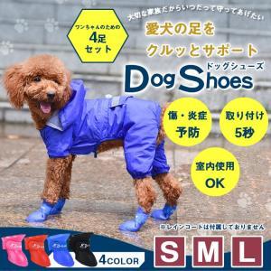 ドッグシューズ ブーツ 犬 長靴 4足セット【S/M/Lサイズ × 4色】保護シューズ レインシューズ|sale-store