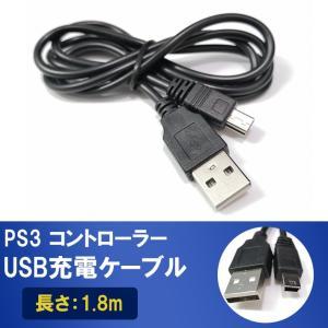 PS3 コントローラー 充電ケーブル 充電器 1.8m USB - mini USB プレステ3 プレイステーション3 sale-store