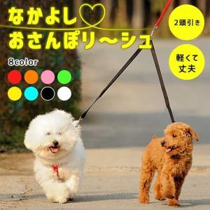 犬 2頭引き 延長リード【全8色】普段のリードに装着! 54cm+54cm ダブルリード デュアルリ...