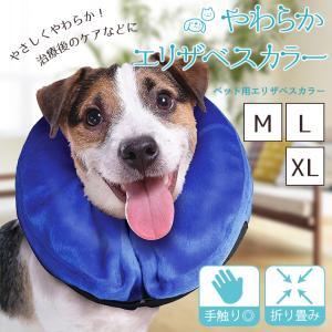 エリザベスカラー ソフト 犬 猫 【XL/L/M】 やわらか エアークッションタイプ ずり落ち防止穴付き 大型犬 中型犬|sale-store