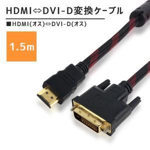 HDMI DVI 変換ケーブル 1.5m【高耐久ナイロンメッシュ】(HDMI オス×1 ⇔ DVI-D オス×1)双方向変換 sale-store