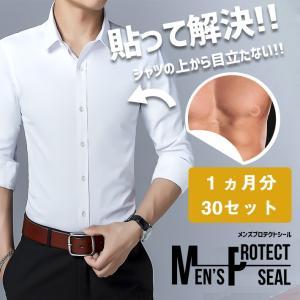 ニップレス 男性用 メンズ【30セット(60枚入り)】約1ヵ月分 使い捨て 直径3cm 耐汗素材