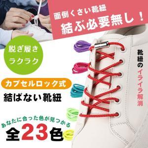 結ばない靴紐【全23色】カプセルロック式でキュッと固定! 1m 左右セット 伸縮 ゴム 靴ヒモ 靴ひ...