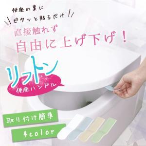 便座 取っ手 リフター ハンドル 【全4色】 設置用テープ付き 衛生用品 トイレ用品 簡単設置|sale-store
