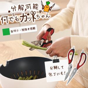 キッチンバサミ 分解 <7つの術で何でもカットちゃん:ケース付き>万能 多機能 料理ハサミ ステンレス 栓抜き ピーラー クルミ割り 缶切り|sale-store