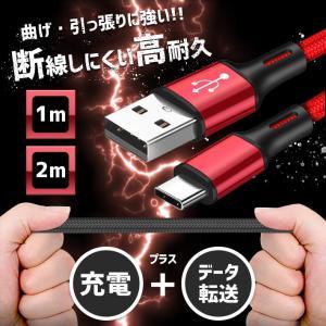 Type-c ケーブル 2m/1m(選べる長さ) 高速充電2A + データ転送【全5色】タイプc - USB2.0 断線しにくい アルミ合金 iPhone11 Android sale-store