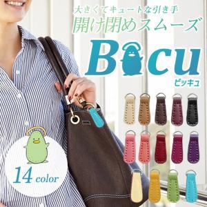 ファスナー 引き手 交換パーツ <Bicu(ビッキュ) 全14色> レザー 皮革 ファスナーチャーム ジッパー飾り|sale-store