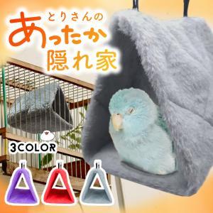 鳥用 三角ベッド ハンモック 【全3色】 吊りベッド バードテント ペット用品 もこもこ あたたかい 鳥かご ケージ 寝床 とり インコ|sale-store