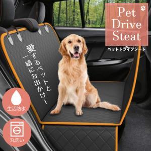 ペット ドライブシート 大きめワイドタイプ 柔らか手触り 防水加工 簡単設置 後部座席 スベスベ肌触り 丸洗いOK 小型犬 中型犬 大型犬|sale-store