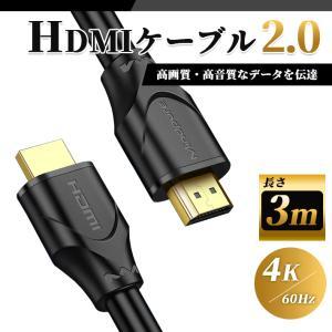 HDMIケーブル Ver2.0 4K対応 3m (3メートル) 高画質 高音質 4K@50/60 2160p 2.0規格 テレビ ゲーム機 パソコン 接続 sale-store