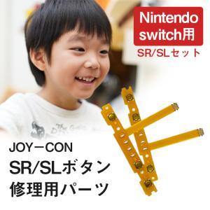 ジョイコン ボタン 修理部品 任天堂スイッチ < SR / SL セット> フレックスケーブル ニンテンドー nintendo switch joycon sale-store