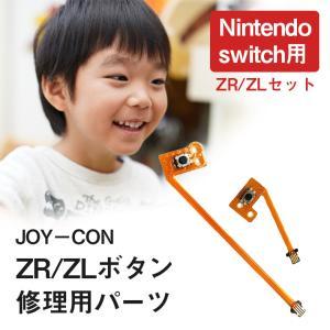 ジョイコン ボタン 修理部品 任天堂スイッチ < ZR / ZL セット> フレックスケーブル ニンテンドー nintendo switch joycon sale-store