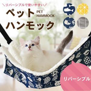 猫 ハンモック リバーシブル Lサイズ【全4種 柄物】 夏 冬 兼用 ペット用 ベッド キャットハンモック|sale-store