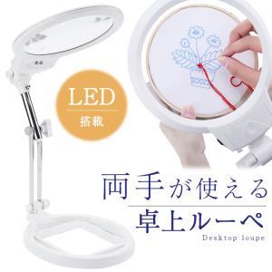 ルーペ 卓上 スタンド LEDライト搭載タイプ 5倍 & 2.5倍 大きめレンズ 直径12.5cm 3箇所稼働フレキシブルアーム 乾電池使用 拡大鏡 虫眼鏡|sale-store