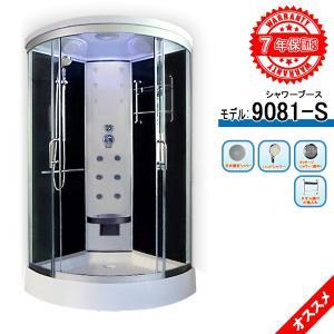 シャワーブース 9081-S 90x90x215h 2年保証 浴室用品 組立設置工事簡単 浅いトレー...