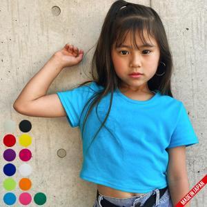 チビT 無地 半袖 日本製 チビT メール便可 カラフル へそ出し Tシャツ キッズ ダンス衣装 B...