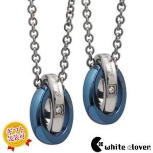 送料無料 メッセージダイヤモンド2連ステンレスペアネックレス/ブルー&ブルー4SUP003BL&4SUP003BL/white clover/ホワイトクローバー|sales