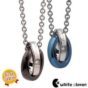 送料無料 メッセージダイヤモンド2連ステンレスペアネックレス/ブルー&ブラック4SUP003BL&4SUP003GU/white clover/ホワイトクローバー|sales