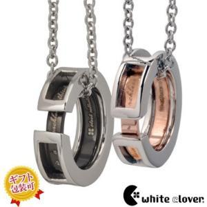 送料無料 ALLステンレスフレームリングペアネックレス/ゴールド&ブラック4SUP014GO&4SUP014GU/white clover/ホワイトクローバー|sales