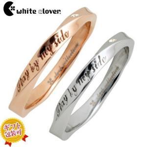 送料無料 「私のそばにいて」ダイヤモンドステンレスペアリング/ゴールド&シルバー4SUR023GO&4SUR023SV/刻印可能/white clover/ホワイトクローバー|sales