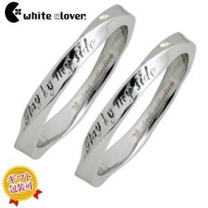 送料無料 「私のそばにいて」ダイヤモンドステンレスペアリング/シルバー&シルバー4SUR023SV&4SUR023SV/刻印可能/white clover/ホワイトクローバー|sales