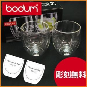 結婚祝い 名入れ グラス プレゼント ギフト「ボダム ダブルウォールグラス/ペアグラス」「bodum PAVINA(パヴィーナ) ペア 250ml」