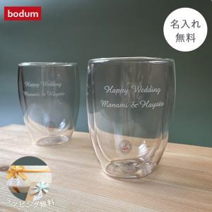 結婚祝い 名入れ グラス プレゼント ギフト「ボダム ダブルウォールグラス」「bodum PAVINA(パヴィーナ) ペア 350ml」ペアグラス
