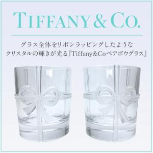 ■名入れ ティファニー Tiffany&Co. ペア ボウグラス 2個セット グラス全体をリ...