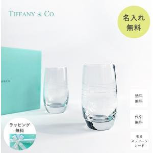 ■名入れ ティファニー Tiffany&Co. ティファニーカデンツ タンブラー2個セット ...