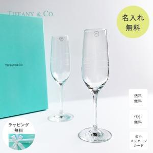 ■名入れ ティファニー Tiffany&Co. ティファニーカデンツ シャンパン グラスセッ...