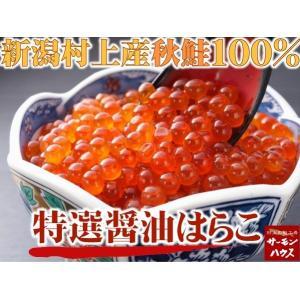 醤油はらこ 【イクラの醤油漬】 200g 保存料・合成着色料不使用 送料無料