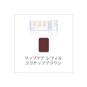 【イナータス】 リップケア レフィル 〔ココナッツブラウン〕 salon-de-kikumaru