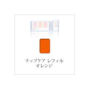 【イナータス】 リップケア レフィル 〔オレンジ〕 salon-de-kikumaru