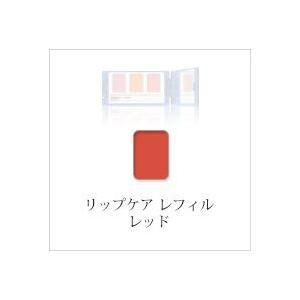 【イナータス】 リップケア レフィル 〔レッド〕 salon-de-kikumaru