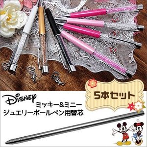 DISNEY ディズニー ミッキー ミニー ボールペン 替え芯 5本セット スワロフスキー ペン 筆記具 チャーム リボン ツイスト式 salon-de-kobe
