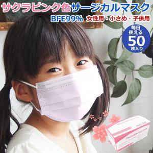マスク 不織布 50枚 アメリカFDA検査済み 立体 使い捨て カラー ピンク 小さめ 子供用 子供 女子 女性用 女性 女性サイズ salon-de-kobe