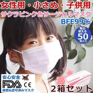 マスク 50枚 小さめ ピンク 50枚入り 子供用 即納 在庫あり 2箱セット 100枚 安い 使い捨て 箱 立体 不織布 小顔用 salon-de-kobe