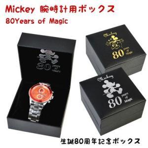 ディズニー時計 箱 ギフト プレゼント 時計用 雑貨 小物 生誕80周年 アウトレット 訳あり品 多少のキズ 汚れ 剥がれ あり salon-de-kobe