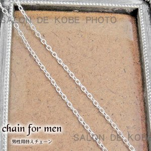 ネックレス メンズ用 チェーン メンズ 男性 24金仕上げ 24KGP アクセサリー ジュエリー 単品 付け替え用 salon-de-kobe