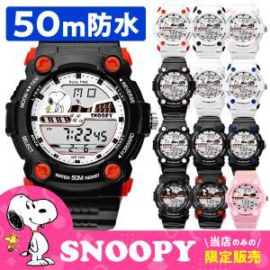 26日まで休まず出荷 スヌーピー グッズ 腕時計 メンズ レディース 子供 キッズ ブランド SNOOPY コラボ デジタル 50M 防水機能 付き 時計の画像
