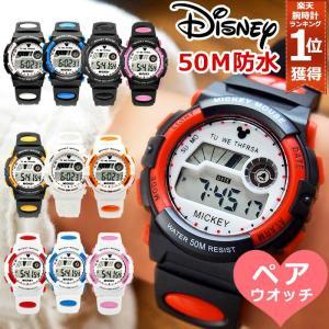 ペアウォッチ ディズニー ミッキー 腕時計 50M 防水 ミッキーマウス グッズ 夫婦 カップル 親子 子供 ブランド ユニセックス デジタル ペア 2本セット 時計|salon-de-kobe