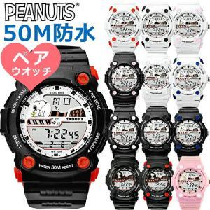 ペアウォッチ スヌーピー 腕時計 50M 防水 夫婦 カップル 親子 子供 キッズ グッズ ブランド コラボ デジタル 時計 ユニセックス ペア 2本セット|salon-de-kobe