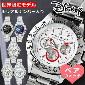 ペアウォッチ ミッキー 腕時計 限定 ディズニー グッズ 新作 ミッキーマウス メンズ レディース ブランド ユニセックス ペア 2本セット|salon-de-kobe