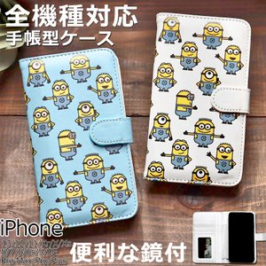 ミニオン ボブ iphone11 iphone12 iphone13 ケース 手帳型 iphoneケース おしゃれ iphone8 iphone11pro iphone xr カバー ミニオンズ グッズ キャラクター|salon-de-kobe