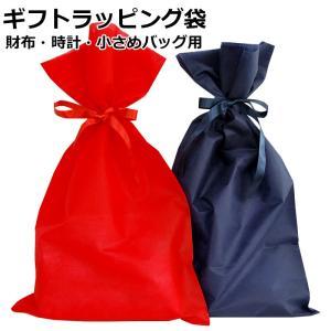 ラッピング用品 袋 リボン 巾着 ギフト ラッピング 母の日 誕生日 プレゼント 包装 日用品 レッド ネイビー|salon-de-kobe