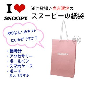 スヌーピー ギフトバッグ 紙袋 ネックレス ブレスレット 腕時計 アクセサリー 小物 雑貨 レディース プレゼント スヌーピー紙袋|salon-de-kobe