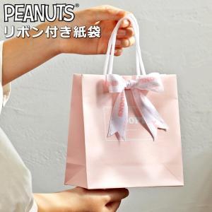 紙袋 手提げ ギフト スヌーピー おしゃれ かわいい リボン 付き プレゼント 用 バッグ|salon-de-kobe