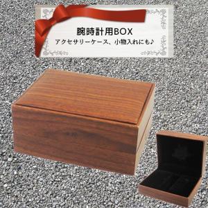 商品名:保存箱 腕時計ケース 収納ケース 保存ボックス 保管箱 保管ボックス 収納箱 収納ボックス ...